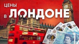 ★Цены в Лондоне 2020. Самостоятельные путешествия.  Влог куда пойти в Лондоне. Англия.