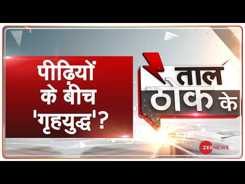 Taal Thok Ke Special Edition LIVE: Congress 'परिवार' की लड़ाई पीढ़ियों पर आई? | TTK | TTK LIVE
