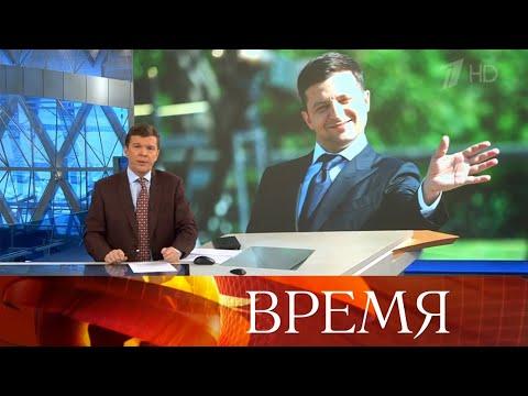 """Выпуск программы """"Время"""" в 21:00 от 21.04.2020"""