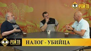 А.Бережной, А.Вассерман, М.Калашников: НДС как либеральный налог-убийца