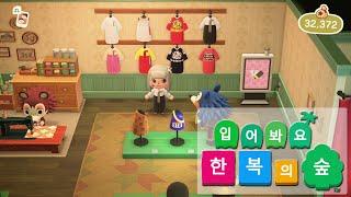 조선 컨셉 마이디자인 한복 코드 공유!!! (동물의 숲…