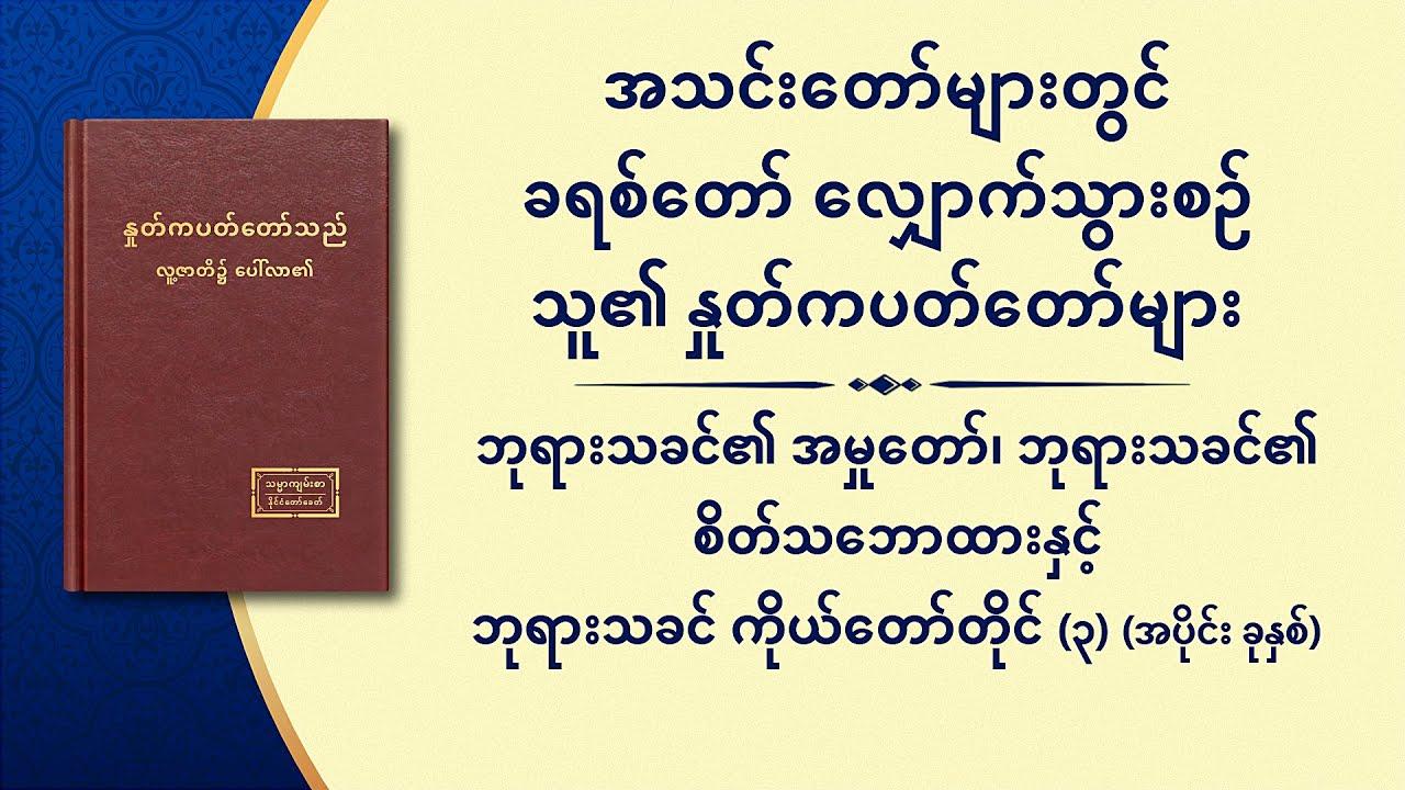 ဘုရားသခင်၏ အမှုတော်၊ ဘုရားသခင်၏ စိတ်သဘောထားနှင့် ဘုရားသခင် ကိုယ်တော်တိုင် (၃) (အပိုင်း ခုနှစ်)
