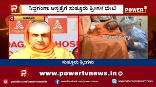Siddaganga swamiji Recent  Health Condition | Power TV News