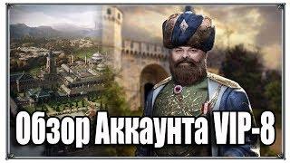 Обзор Аккаунта V P 8 Великий Султан