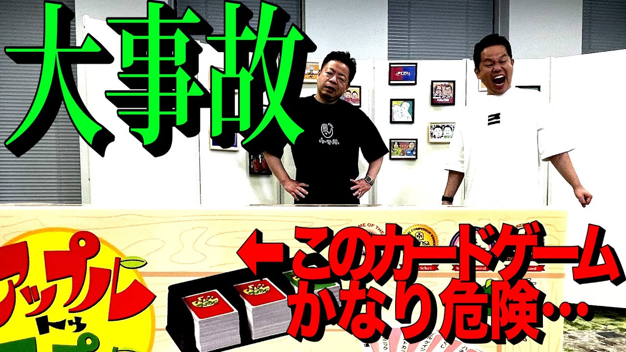 【閲覧注意】事故った…ダイアン特別ルールでカードゲーム!【ダイアンYOU&TUBE】