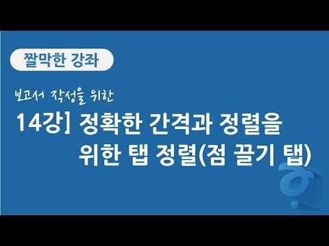 짤막한 강좌] 한글문서작성 14강 - 정확한 간격과 위치 정렬을 위한 탭 정렬