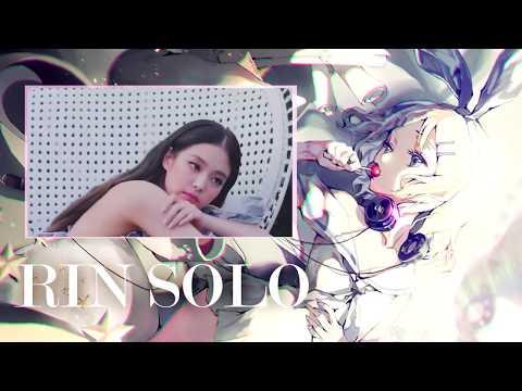 【鏡音リンKagamine Rin V2 Sweet】SOLO (JENNIE [BLACKPINK])【VOCALOIDカバー】