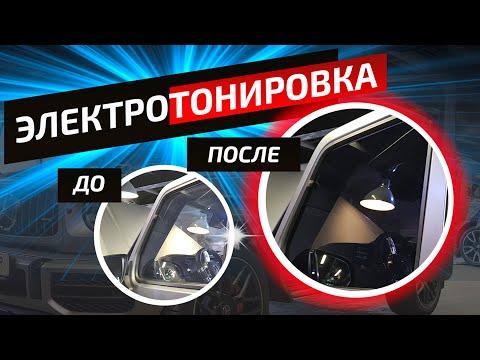 Автоматическая Электротонировка авто. Обзор установки на примере Гелендвагена