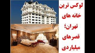 لوکس ترین خانه های تهران؛ قصرهای میلیاردی