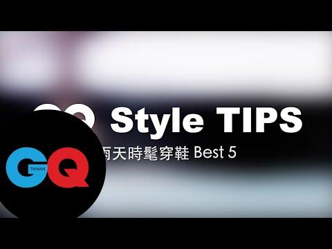 GQ Style Tips│最適合雨天的5種鞋款