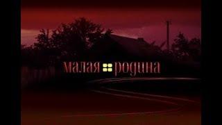 Малая Родина. «Страна Див» Виталия Бианки, деревня Боровно Окуловского района