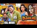 Autoraja || Kannada Movie || Golden Star Ganesh || Bhama || Arjun Janya