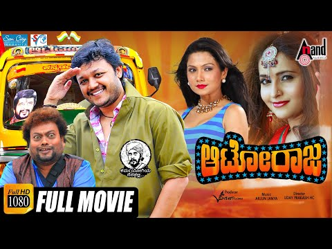 Autoraja | Kannada New Movies Full HD | Ganesh, Bhama | Arjun Janya