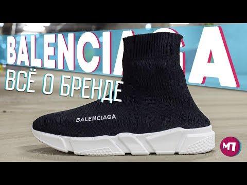 MAX ПОЯСНИТ | BALENCIAGA