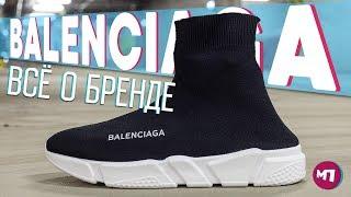 MAX ПОЯСНИТ | BALENCIAGA - Видео от MAX ПОЯСНИТ