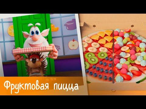Буба - Готовим с Бубой: Фруктовая пицца - Серия 14 - Мультфильм для детей
