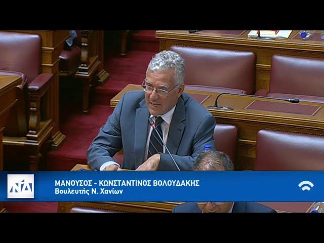 Ο Μανούσος Βολουδάκης για τον ΕΛΓΑ (επιτροπή Παραγωγής και Εμπορίου, 28/07/2020)
