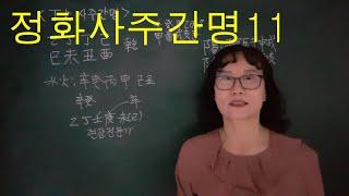 사주명리학 [정화사주간명11] 서울사주이모