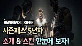 레인보우식스 시즈 5년차 시즌패스 소개 / 레식 Rainbow Six Siege R6 (YEAR 5 PASS…