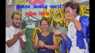 आमासंग  जन्मदिन मनाउदै आशिक  निरज  aashik / niraj
