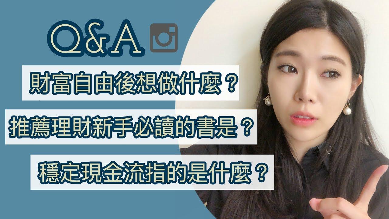 理財書推薦?現金流是什麼?還有人問我這個.....『Instagram Q&A問與答』 || Ms. Selena - YouTube