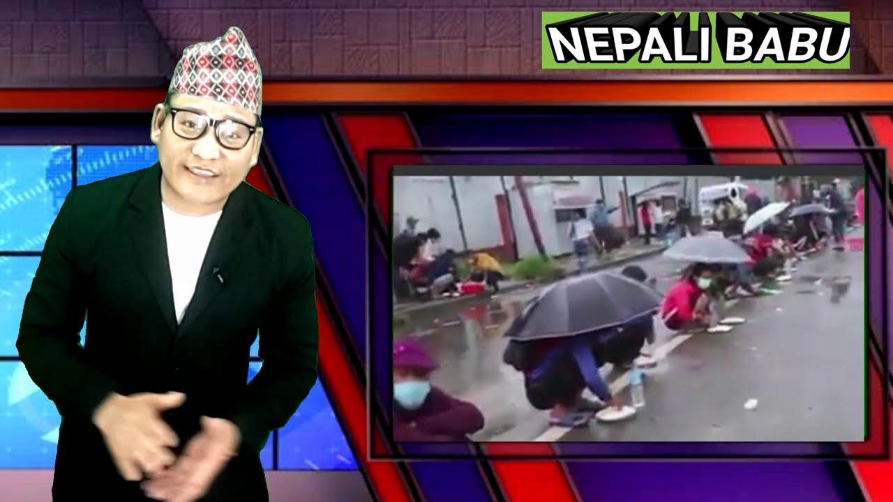 सरकार को लापरबाही पनि हदै भयो | nepali babu reaction | nepali news | news 24 | nepali janta |