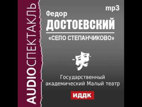 Достоевский село степанчиково и его обитатели слушать онлайн