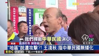 反送中延燒! 韓:中華民國「地區」沒法接受一國兩制