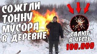 Сожгли Тонну Мусора В Деревне