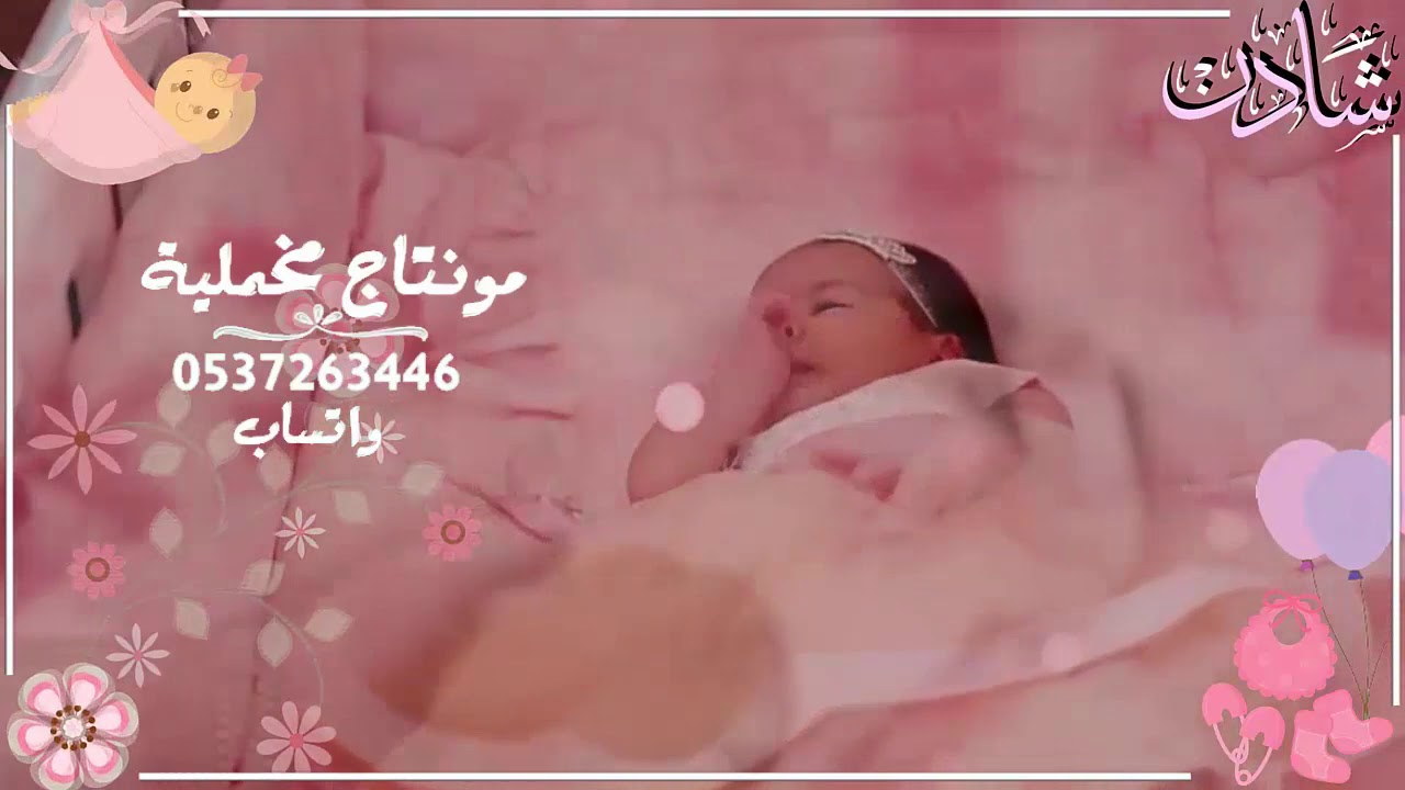 دعوة تمايم المولودة شادن Youtube