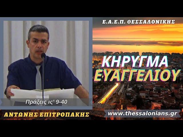 Αντώνης Επιτροπάκης 21-07-2021   Πράξεις ις' 9-40