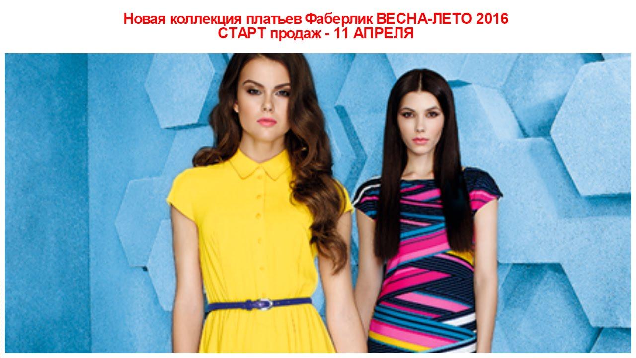 Платья Фаберлик — коллекция весна/лето