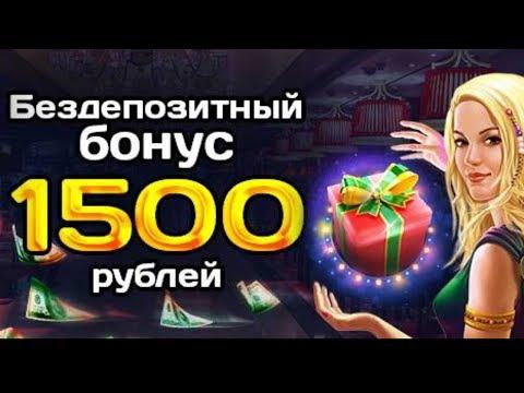 Бездеп бонусы в казино за регистрацию с выводом =20 бонусов казино