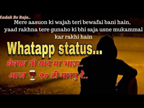 Bewafa ni yaad ma 90 marnu ye (singer Aatish birade) Music A.R Birade (Whatsapp status)..