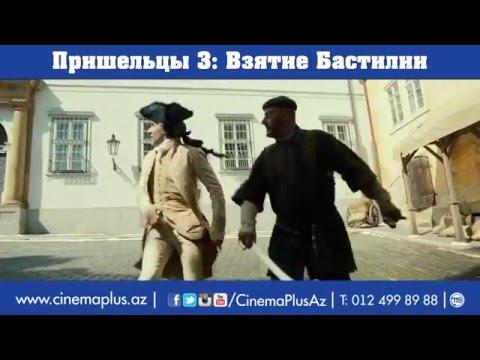 Пришельцы - 3 Взятие Бастилии - Обзор фильма (1 часть)