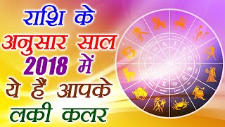 Find out your Lucky colour as per your zodiac sign in 2018. Every i...