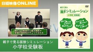 作品 「親子で見る面接シミュレーション 小学校受験版」 企画・制作:日...