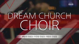 2021/4/11(주일) 꿈의교회, 특별찬양