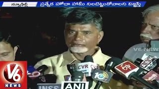 Ap Cm Chandrababu Meet Cabinet Ministers Over Polavaram Project & Special Status (19-05-2015)