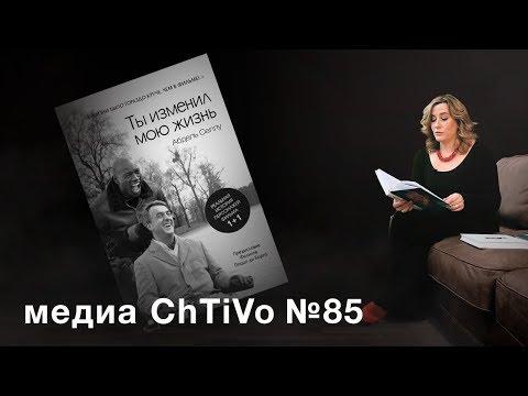 Медиа ChTiVo 85. Абдель Селлу Ты изменил мою жизнь (1+1/Неприкасаемые)