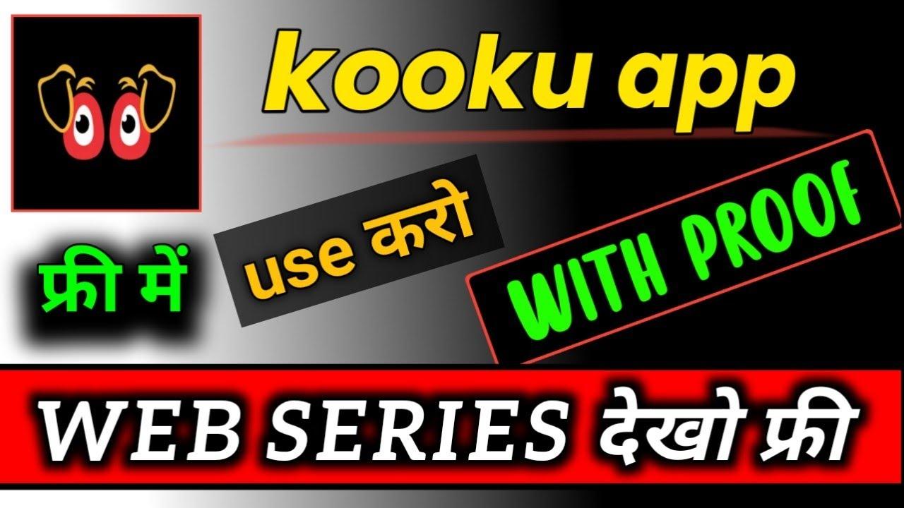 Download how to use kooku app॥ Kooku app free kaise dekhe ॥ kooku app ॥ kooku ॥ kooku free mein kaise dekhen