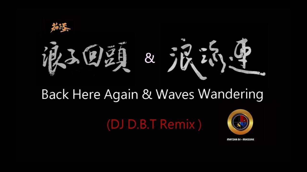 浪子回頭 & 浪流連 Back Here Again & Waves Wandering (DJ D.B.T Remix) - YouTube