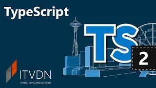 Видеокурс TypeScript Fundamentals. Урок 2:  Типы, переменные и функции.