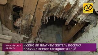 Житель Бобруйского района получил арендное жильё, непригодное для проживания