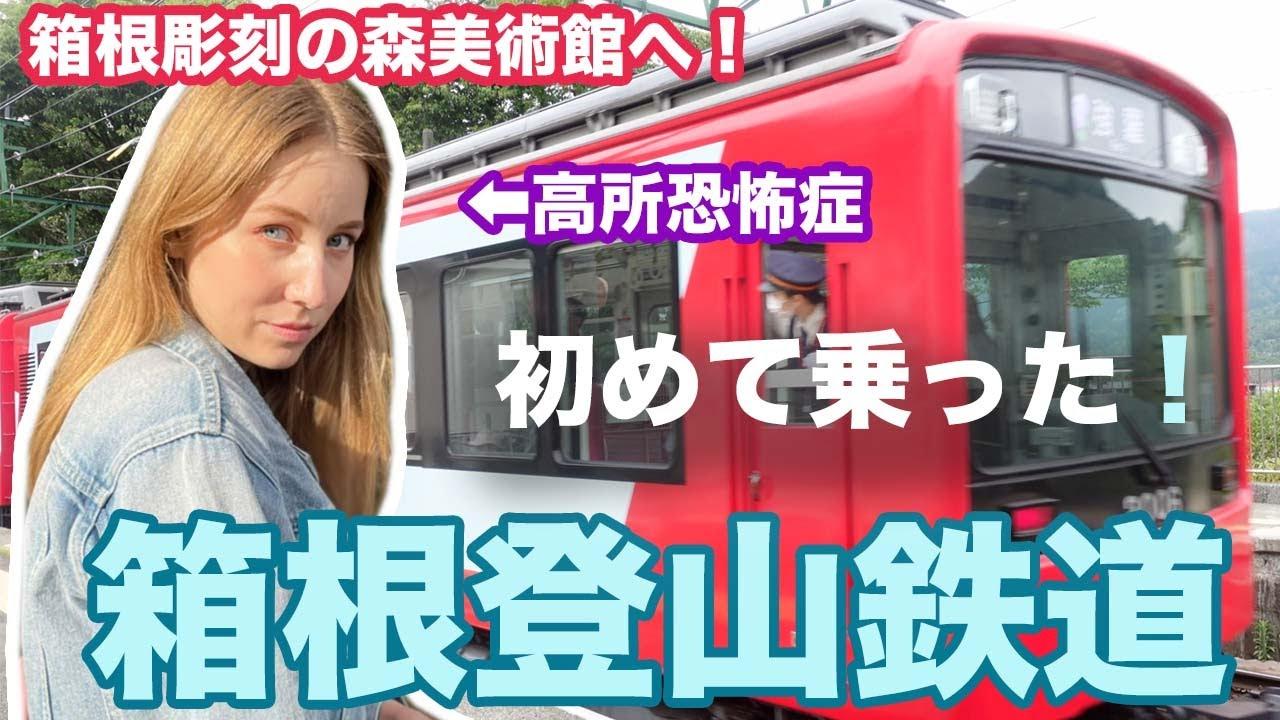 初めて箱根登山鉄道に乗ってみたロシア人!高所恐怖症なのに大丈夫?!箱根彫刻の森美術館へ!