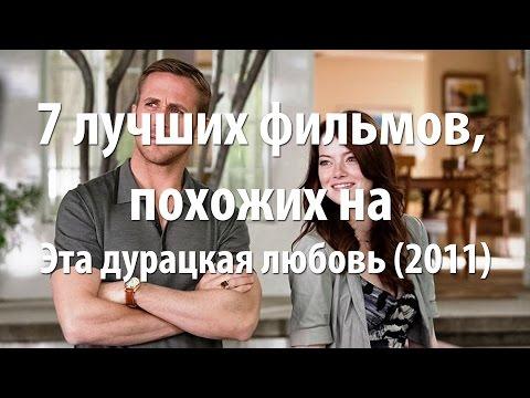 7 лучших фильмов, похожих на Эта дурацкая любовь (2011)