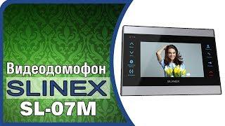 SL07M SLINEX - видеодомофон для квартиры