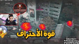 عودة الزمن الجميل 😍 (عذبناهم 🔥🙌 ) | Modern Warfare