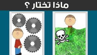 4 ألغاز ممتعة لا يستطيع حلها الا الاطفال …؟