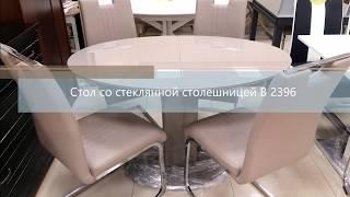 Овальный стол В 2396.